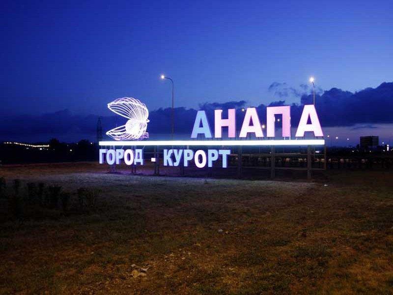 Лучшие развлечения в Анапе